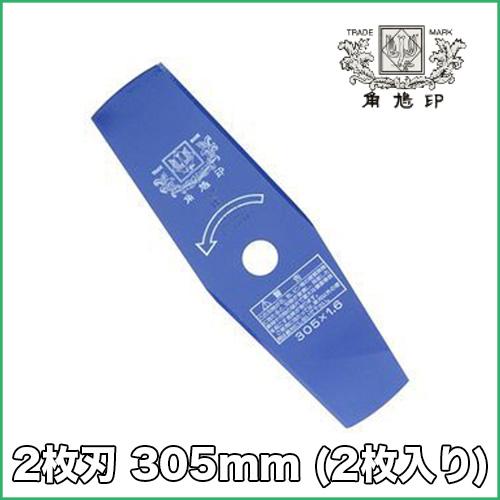 ツムラ2枚刃 305mm 1セット(2枚入り)