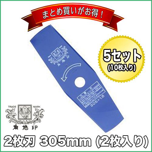 ツムラ2枚刃 305mm 5セット(10枚入り)