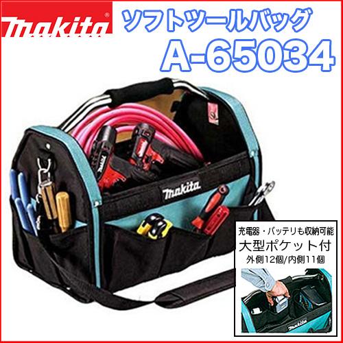マキタソフトツールバッグ A-65034