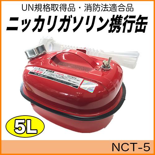 ニッカリ ガソリン携行缶 5L