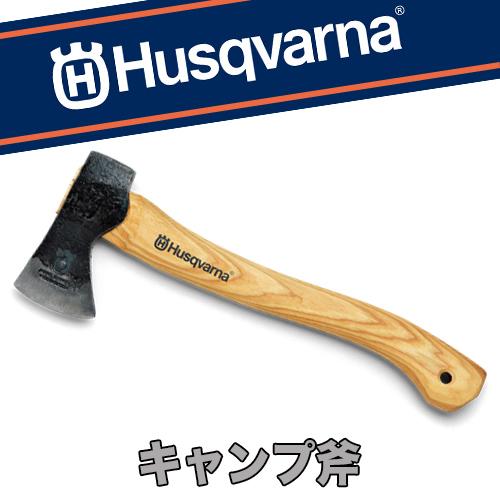 ハスクバーナ キャンプ用斧
