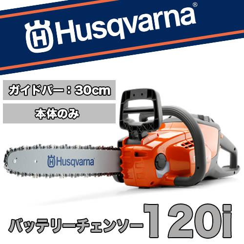 ハスクバーナバッテリー式チェンソー 120i (本体のみ)