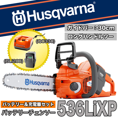 ハスクバーナ充電式バッテリーチェンソー 536LiXP