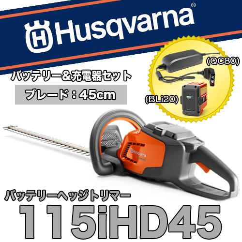 ハスクバーナバッテリー式ヘッジトリマー 115iHD45