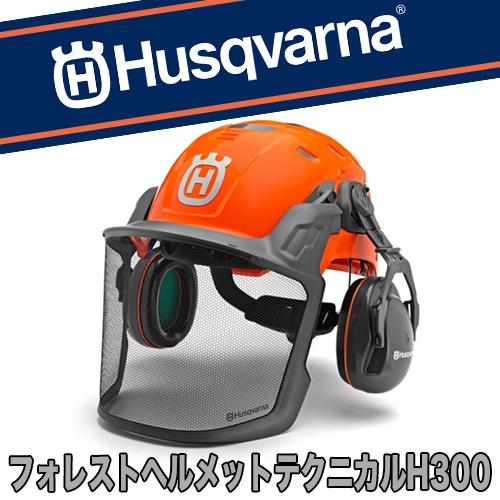 ハスクバーナ フォレストヘルメット テクニカル H300