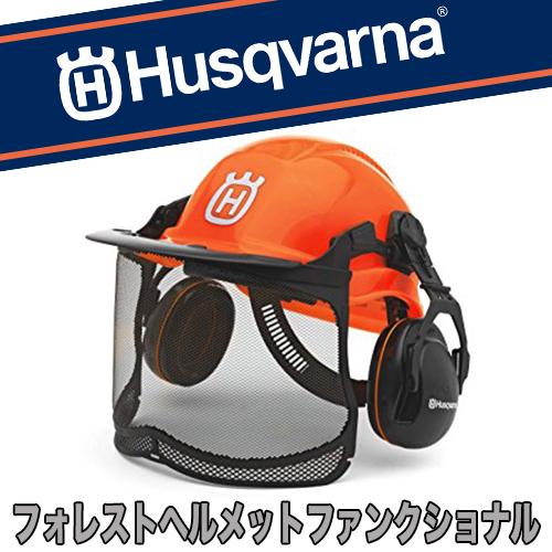 ハスクバーナ フォレストヘルメット ファンクショナル
