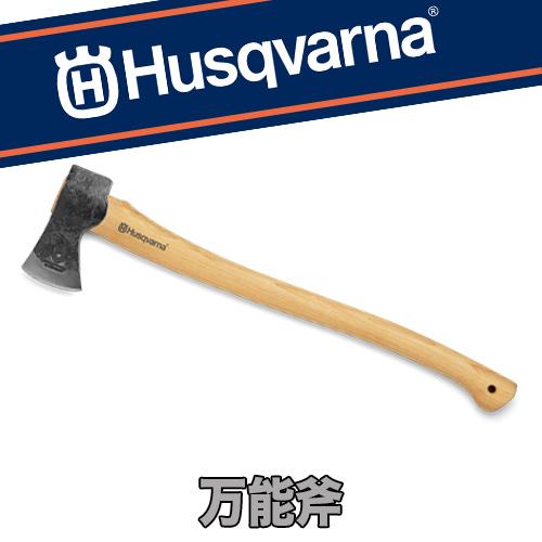 ハスクバーナ 万能斧