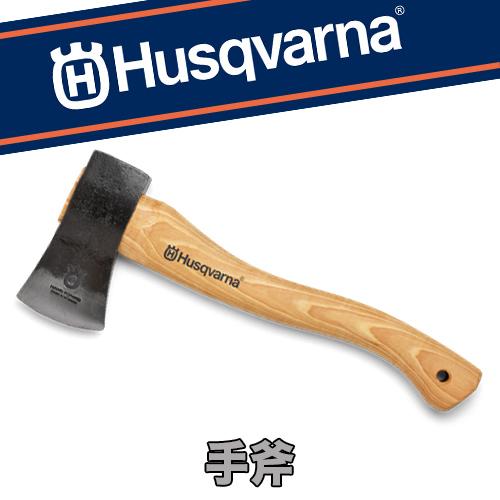 ハスクバーナ手斧