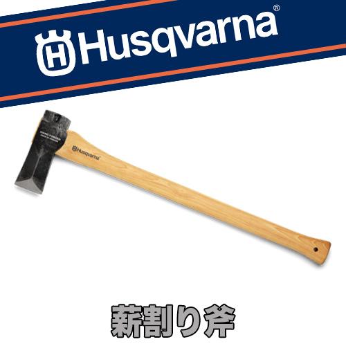ハスクバーナ 薪割り斧