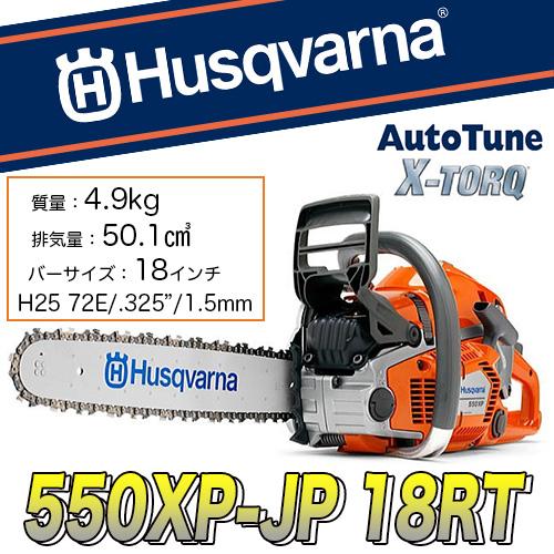 ハスクバーナチェンソー 550XP-JP 18RT