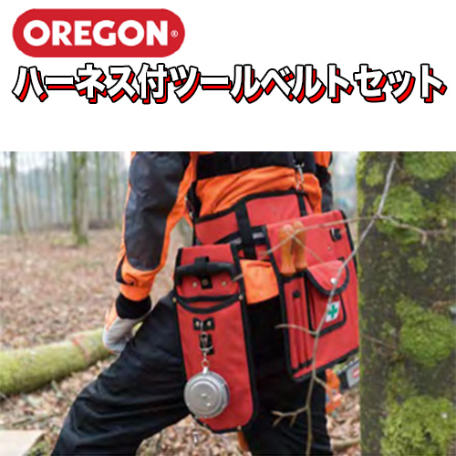 オレゴン ハーネス付ツールベルトセット