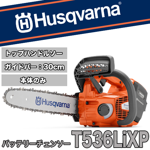 ハスクバーナ充電式バッテリーチェンソー T536LiXP
