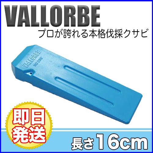 VALLORBE(バローべ) ABS 伐採用クサビ 16cm