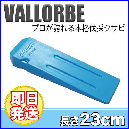 VALLORBE(バローべ) ABS 伐採用クサビ 23cm