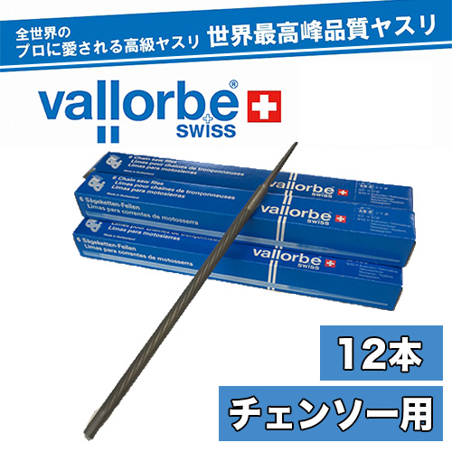 vallorbeチェンソー用丸ヤスリ 12本セット