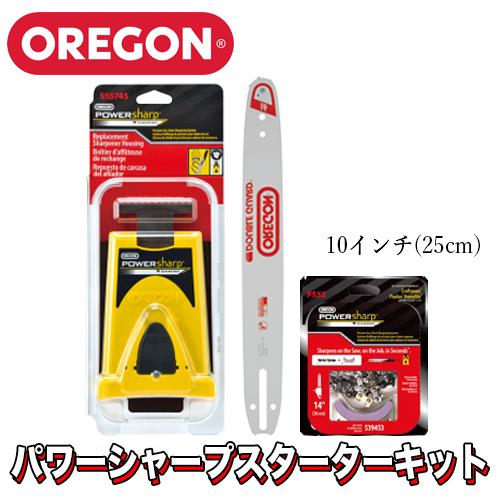 オレゴン パワーシャープ スターターキット 10インチ(25cm)