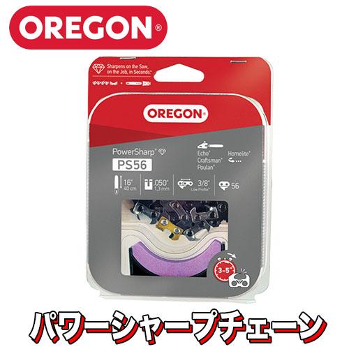 オレゴン パワーシャープチェーン砥石付き 16インチ(56コマ) ハスクバーナ用