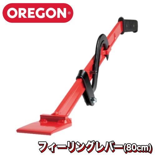 オレゴン フィーリングレバー 80cm