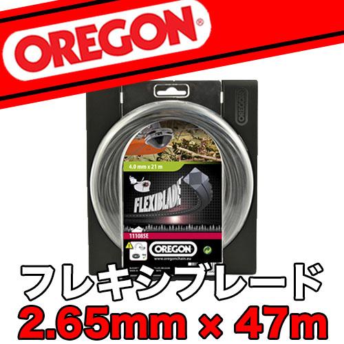 オレゴンナイロンコード フレキシブレード (太さ 2.65mm×長さ47m)