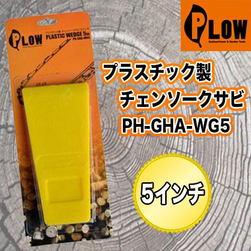プラウ プラスチック製クサビ【5インチ】