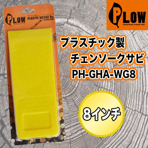 プラウ プラスチック製クサビ【8インチ】