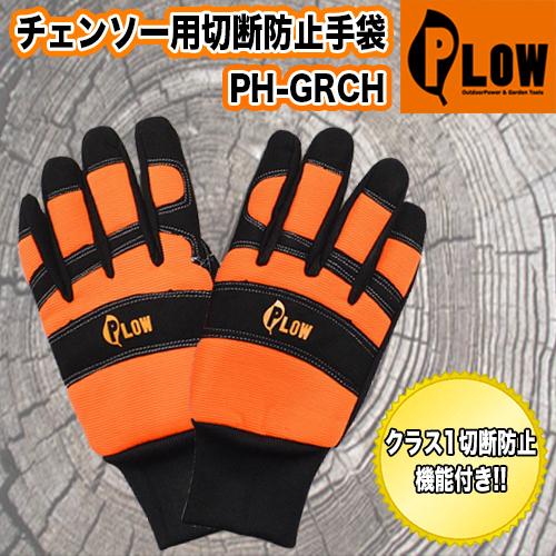 プラウチェンソー用手袋
