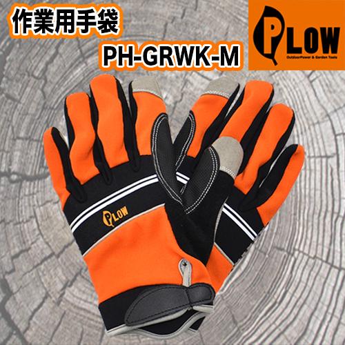 プラウ作業用手袋