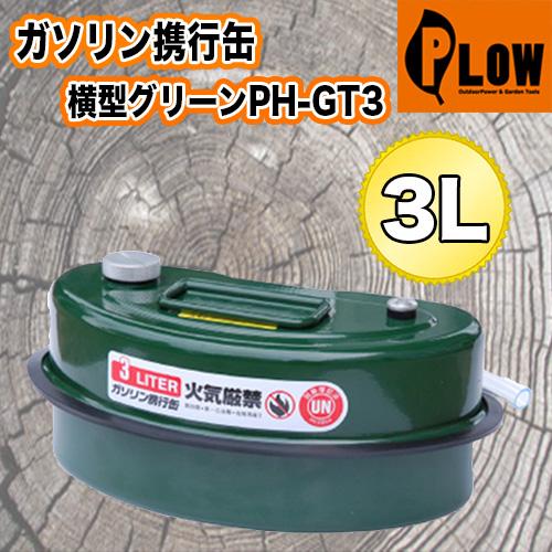 プラウ ガソリン携行缶 3L缶 グリーン