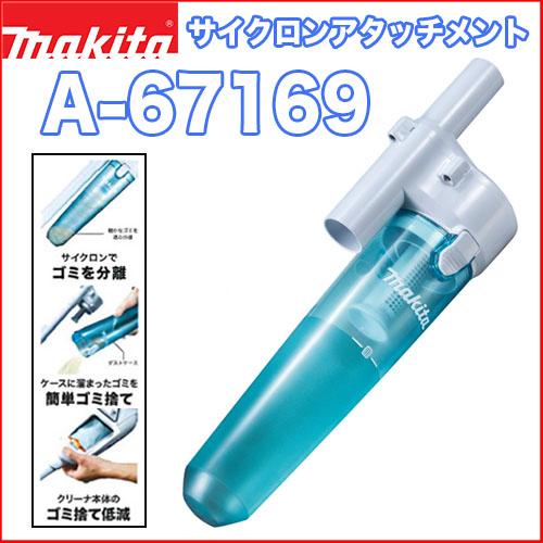マキタサイクロンアタッチメント A-67169