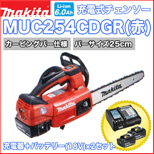 マキタ充電式チェンソー MUC254CDGR(赤) (カービングバー仕様)