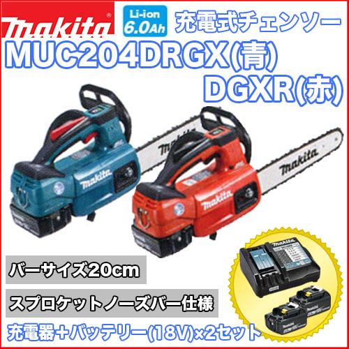 マキタ充電式チェンソー MUC204DRGX(青) / DGXR(赤) (スプロケットノーズバー仕様)