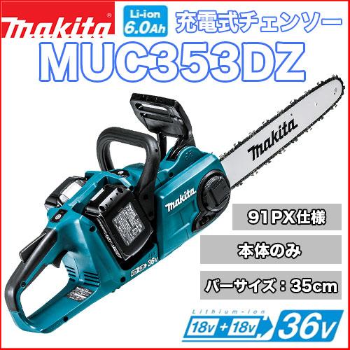 マキタ充電式チェンソー MUC353DZ(91PX仕様)