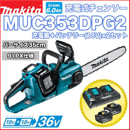 マキタ充電式チェンソー MUC353DPG2(91PX仕様)