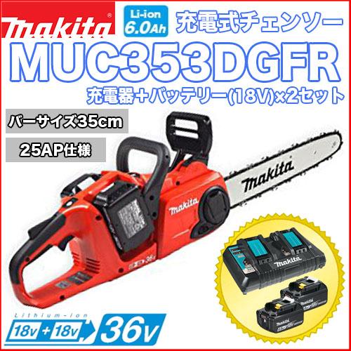 マキタ 充電式チェンソー MUC353DGFR(25AP仕様)