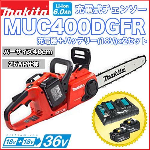 マキタ充電式チェンソー MUC400DGFR(25AP仕様)