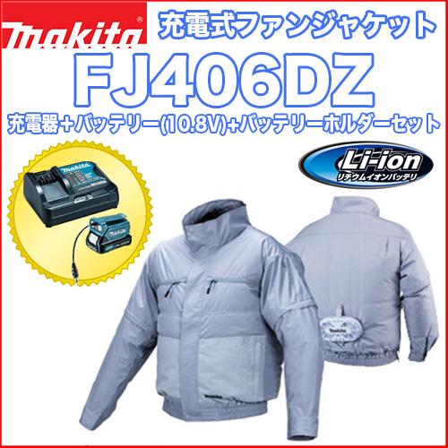 マキタ充電式ファンジャケット FJ406DZ
