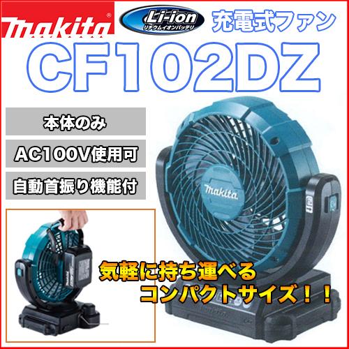 マキタ充電式ファン CF102DZ