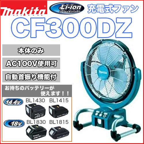 マキタ充電式ファン CF300DZ