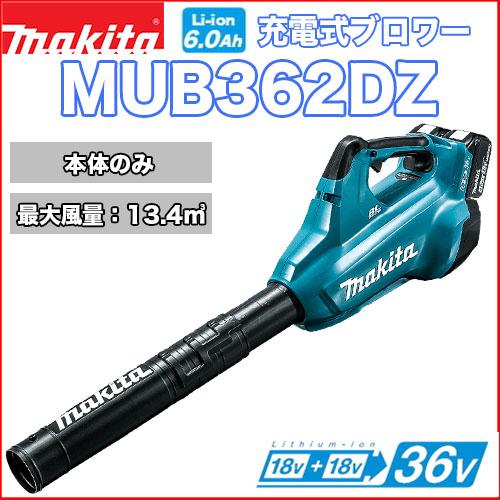 マキタ充電式ブロワー MUB362DZ