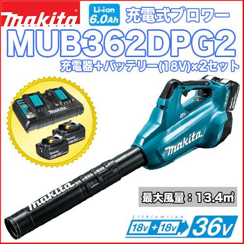 マキタ充電式ブロワー MUB362DPG2