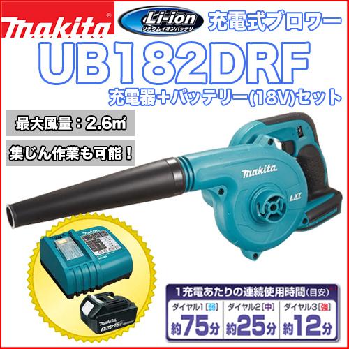 マキタ充電式ブロワー UB182DRF
