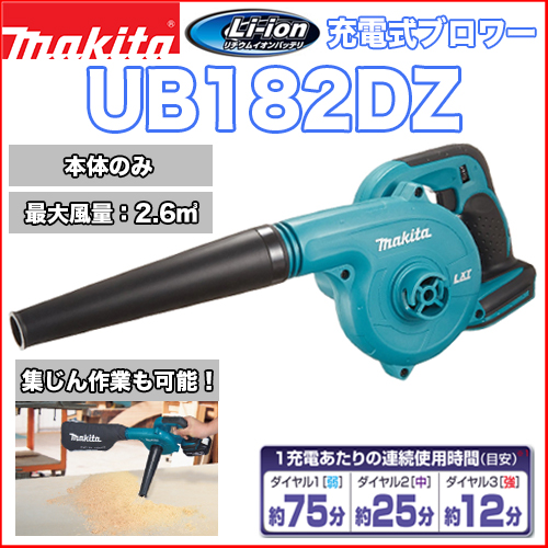 マキタ充電式ブロワー UB182DZ 【本体のみ】