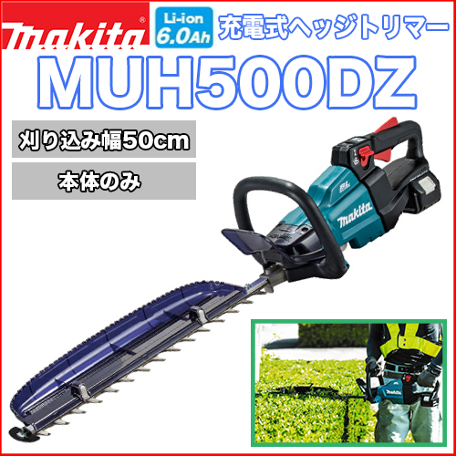 マキタ充電式ヘッジトリマー MUH500DZ