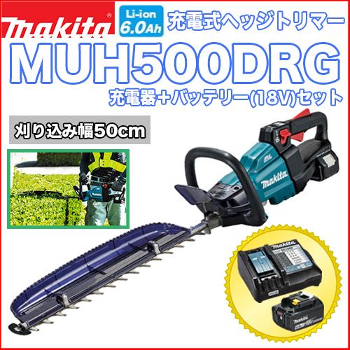 マキタ充電式ヘッジトリマー MUH500DRG