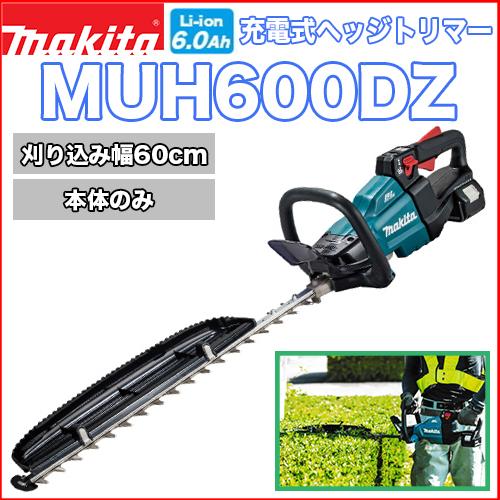 マキタ 充電式ヘッジトリマー MUH600DZ