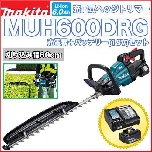 マキタ充電式ヘッジトリマー MUH600DRG