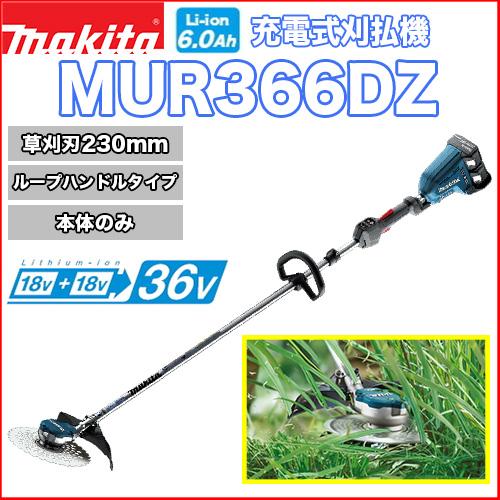 マキタ充電式刈払機 MUR366DZ (ループハンドルタイプ)