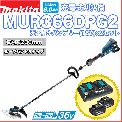 マキタ充電式刈払機 MUR366DPG2 (ループハンドルタイプ)