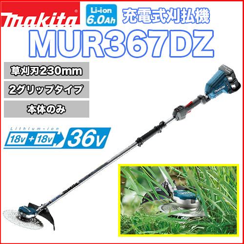 マキタ充電式刈払機 MUR367DZ (2グリップタイプ)