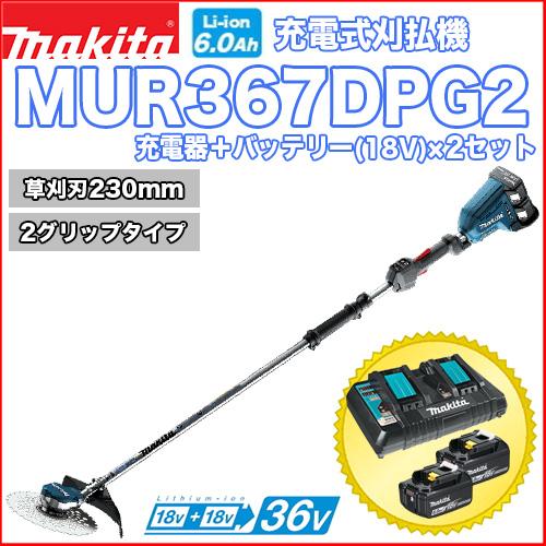 マキタ充電式刈払機 MUR367DPG2 (2グリップタイプ)